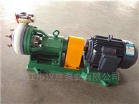 FSB系列氟塑料合金化工离心泵