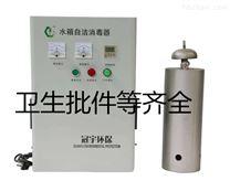 水箱自洁消毒器 卫生批件资料齐全