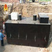 HGWSZ-核工环境优势产品地埋式污水处理设备