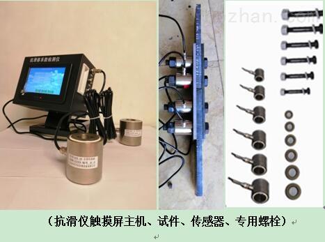 TIME-24抗滑移系数检测仪