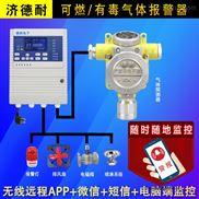 固定式汽油泄漏报警器,气体泄漏报警装置