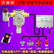 化工厂车间液化气检测报警器,可燃气体报警装置
