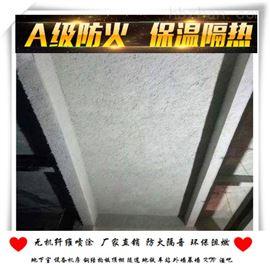 无机纤维喷涂可以用在外墙