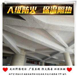 飞机场无机纤维喷涂_吸音保温喷涂棉