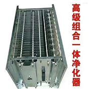 cx-5000高效组合一体净化器