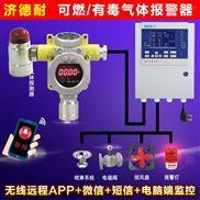 化工厂厂房液化气报警器,毒性气体探测器