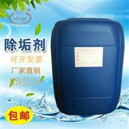 中央空调冷凝器清洗剂 冷却塔管道除垢剂