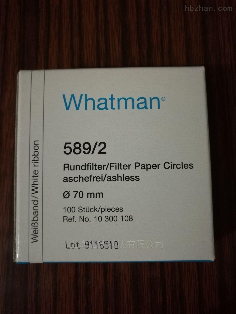 Whatman 沃特曼定量滤纸 Grade 589/2