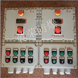 BXK排水泵防爆控制按钮箱