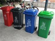 多色塑料垃圾桶 120升環衛垃圾箱
