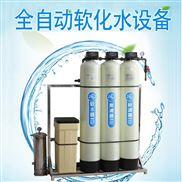 鍋爐軟化水處理betway必威手機版官網 農村軟水機除水垢