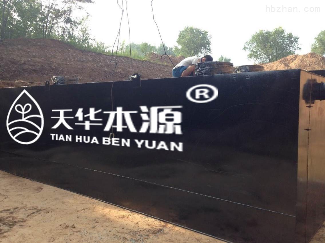 湖南永州乡镇污水处理设备每天处理100立方