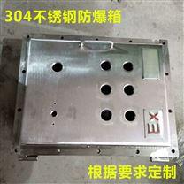 304/316/201不锈钢防爆配电箱控制箱接线箱