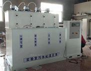 yr-20-实验室废水处理设备生产商
