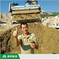 洗沙泥漿脫水機廠家型號