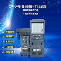 200噸電液伺服壓力試驗機全自動壓力機
