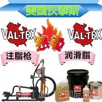 沃泰斯VAL-TEX阀门清洗液VF-10美国原装