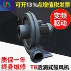 厂家热销5HP新款TB150-5透浦式鼓风机