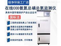 江苏苏州在线COD监测仪厂家