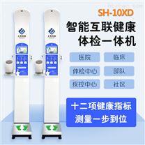 智能身高体重体检仪血压脉搏测量仪