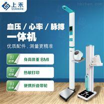 便携式电子身高体重测量仪