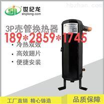 壳管式换热器 高效罐