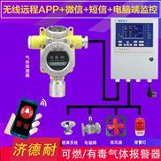 化工厂车间柴油报警器,气体报警器