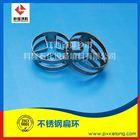 合成氨QH-1型内弯弧形筋片不锈钢扁环填料