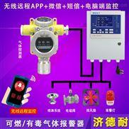 工業用乙醇濃度報警器,燃氣濃度報警器