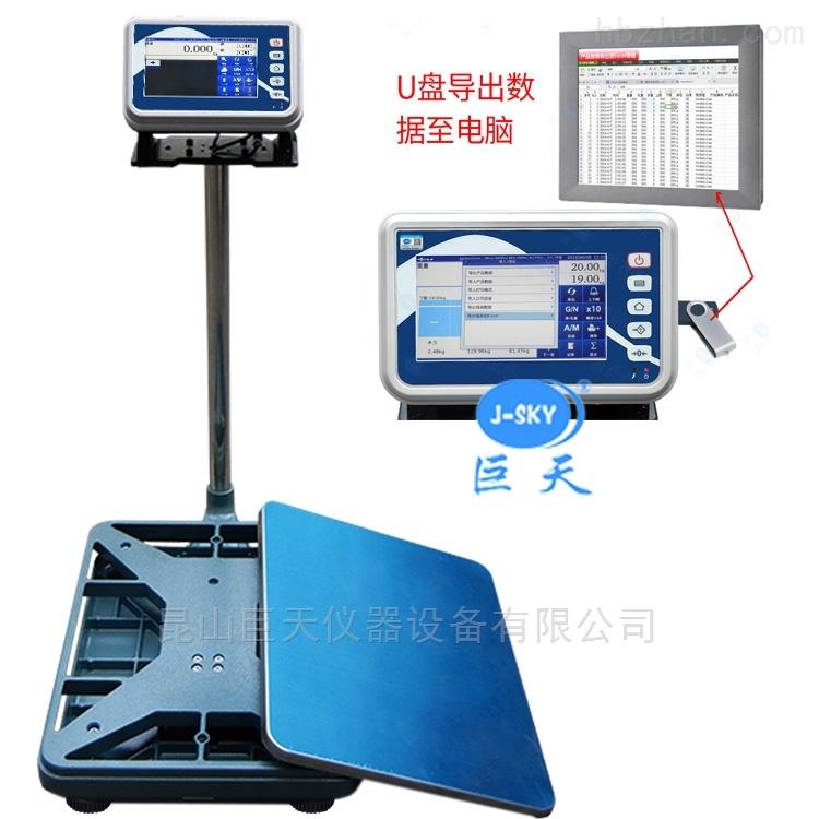电脑上的产品信息可直接下达电子秤操作称重