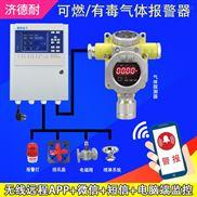 固定式二氧化氮濃度報警器,點型可燃氣體探測器