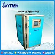 小型商用污水处理一体机 MBR膜生物反应器