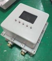 液位儀表顯示器帶防爆箱