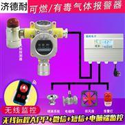 工业罐区酒精气体报警仪,气体探测仪器