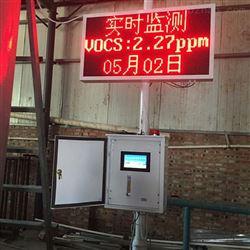 FT-VOCs-02voc在线监测仪品牌