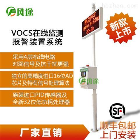 VOCS在線監測betway必威手機版官網