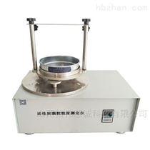 煤质颗粒活性炭粒度测定仪