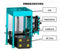 风光带垃圾压缩处理设备、垃圾中转站