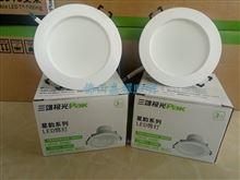 三雄星韵系列LED筒灯PAK560145 5W3寸