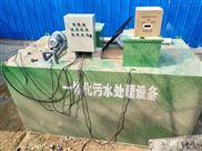 營口地埋式一體化污水處理設備裝置