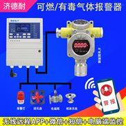防爆型氟化氫泄漏報警器,氣體探測儀器