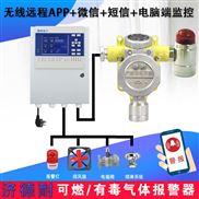 化工厂厂房液化气检测报警器,气体报警探测器