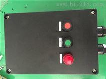 BXK8050-T防爆防腐风机控制箱