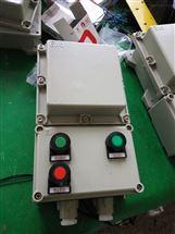 BQC-32A防爆磁力启动器