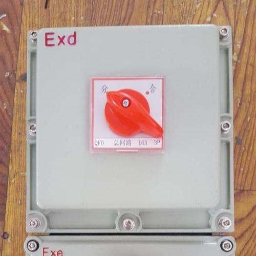 防爆漏电断路器