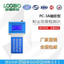 供应便携式环境监测粉尘浓度检测仪