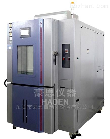 小型快速升降温试验箱