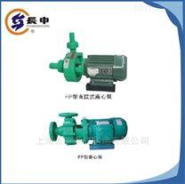 上海供应FP增强聚丙烯离心泵耐腐蚀化工泵