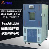 成都廠家高低溫濕熱交變試驗箱