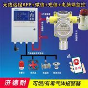 化工厂仓库二氯甲烷检测报警器,气体报警器